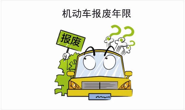 2016年黑龙江省汽车报废年限新规定,黑龙江省汽车报废补贴标准